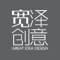 宽泽创意设计工作室