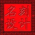 深圳市名刻设计事务所
