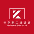 卡尔斯工业设计