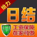 中辉推广部(手机任务平台)