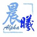 晨曦_Alpha
