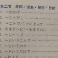 日语笔译、日语教学