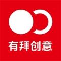 深圳有拜创意营销