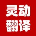 灵动翻译有限公司