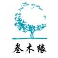 江西叁木缘文化传媒有限公司