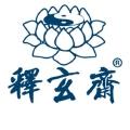 释玄斋易道文化研究院