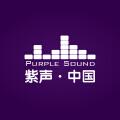 紫声·中国