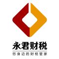 济南永君企业管理咨询有限公司