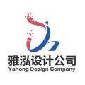 雅泓设计公司