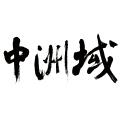 中洲域视觉