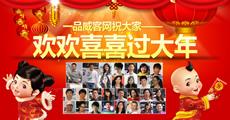 2011一品威客春节祝福专题