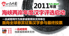 全球悬赏征集2011海峡两岸年度汉字