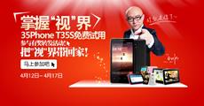 """掌握""""视""""界,35Phone T35S免费送!"""