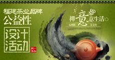 福建茶业品牌公益性设计活动