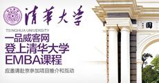 一品威客网登上清华大学EMBA课程