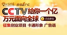 CCTV《给你一个亿》全球征集专题