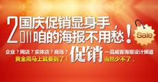 2011国庆促销专题:海报设计
