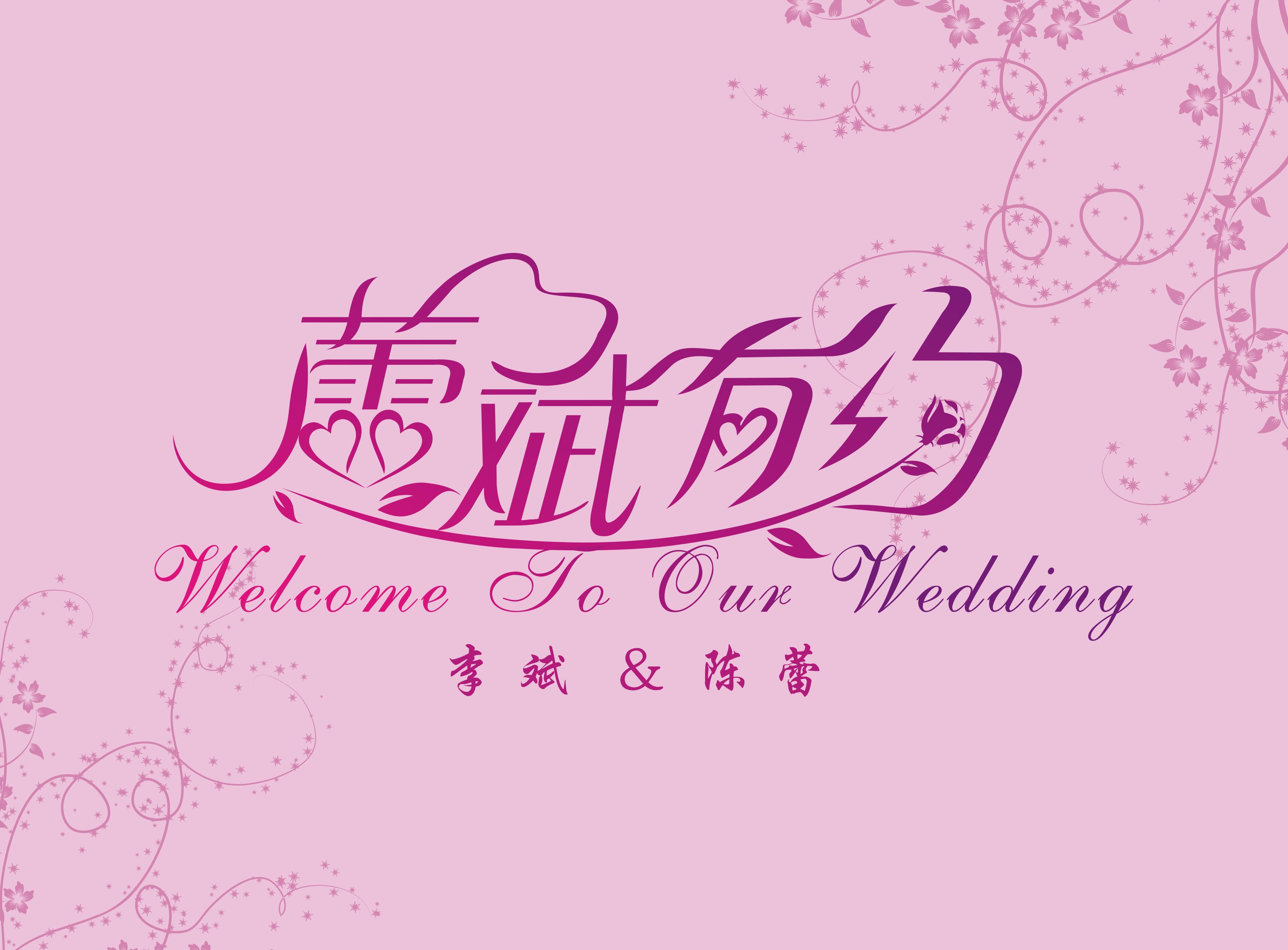 征集婚礼logo设计 ,急求