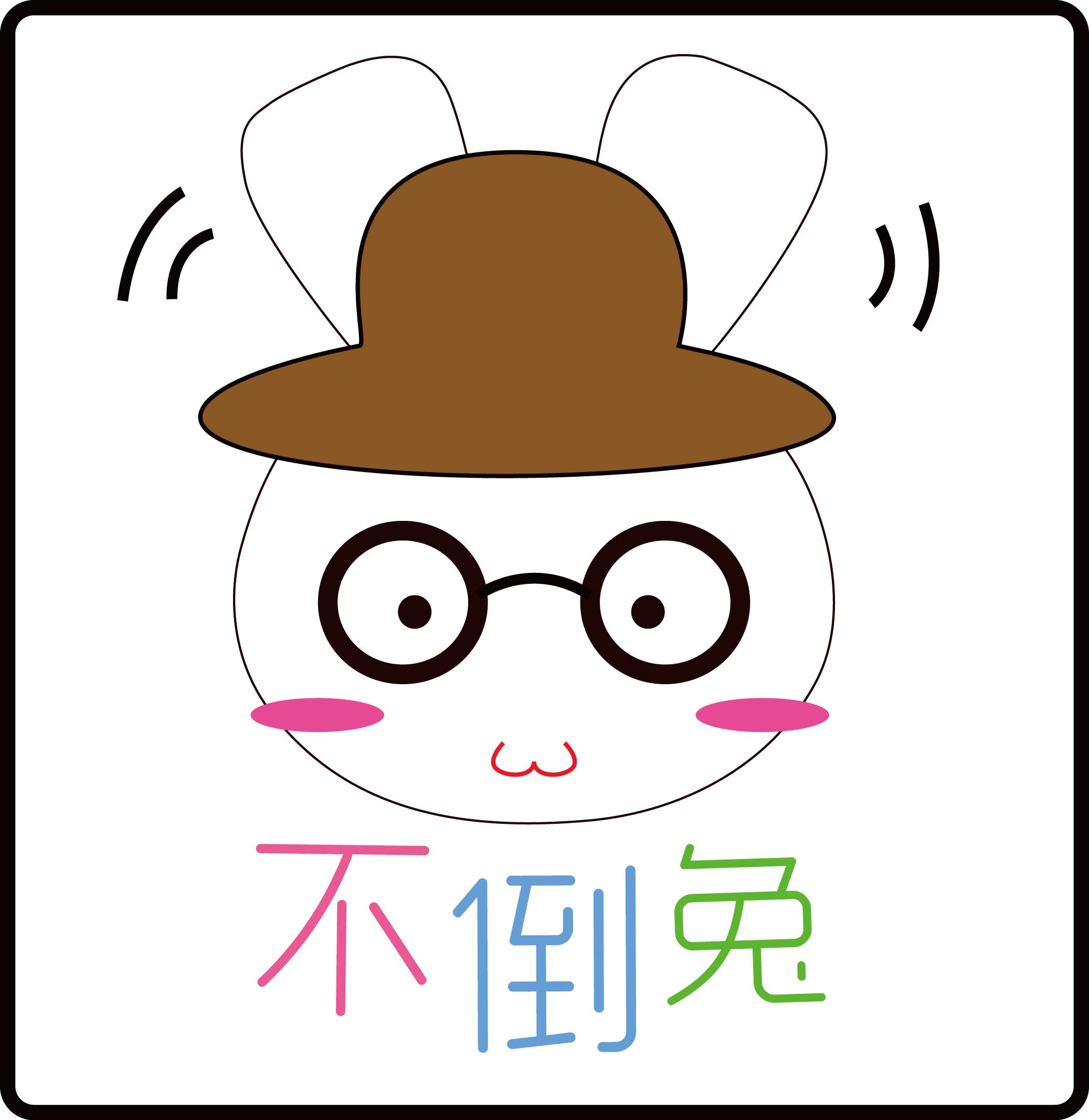 淘宝小店(不倒兔)logo设计_guanabout_店标设计_5578