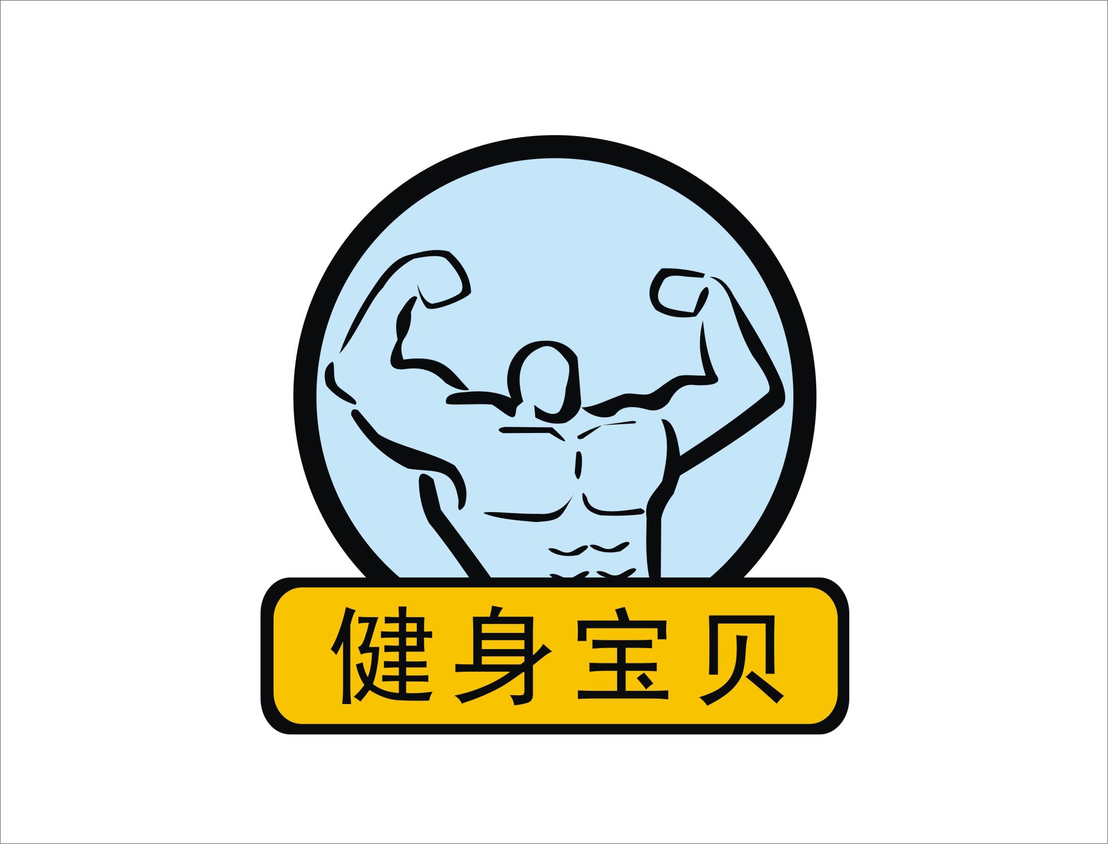 健身宝贝logo设计,原注册商标优化图片