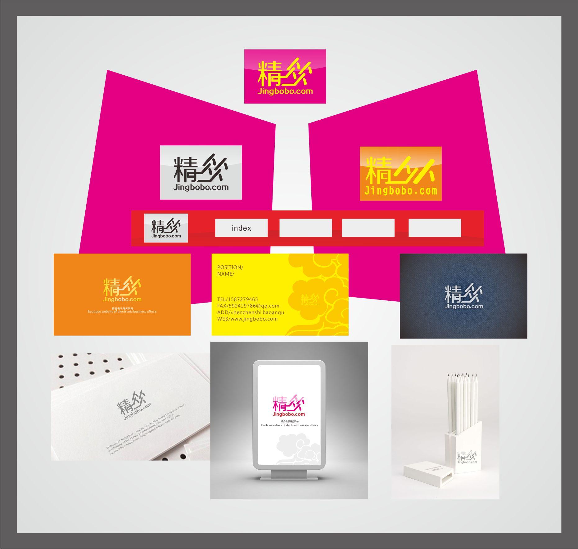 电商网站logo及名片设计