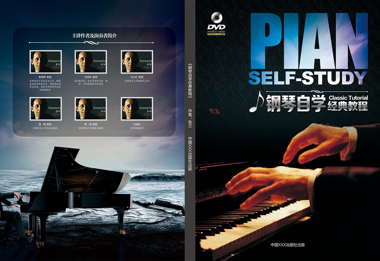 《钢琴自学经典教程》封面设计图片
