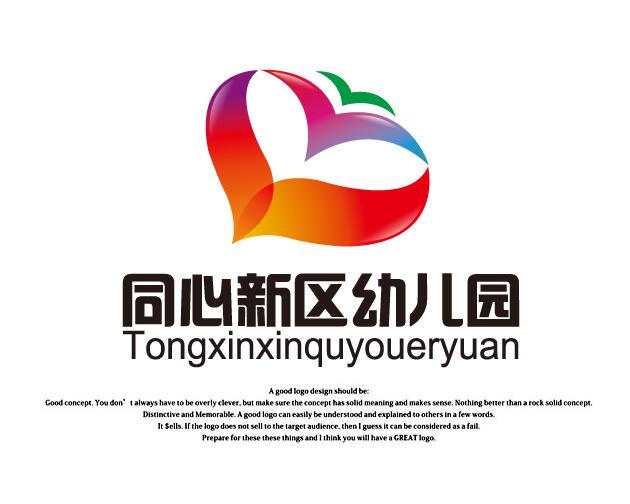 崇州市同心新区幼儿园logo设计