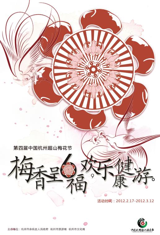 传统梅花剪纸步骤图