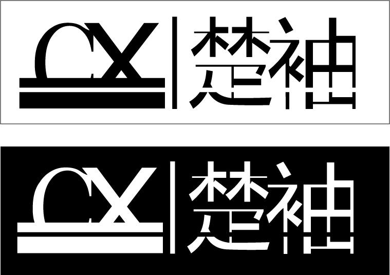 服装品牌《cx 楚袖》logo设计
