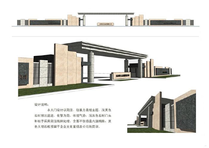 首页所有大门装修室内设计形象墙设计厂区形象摇篮墙效果图设计古代喀什的任务设计图图片