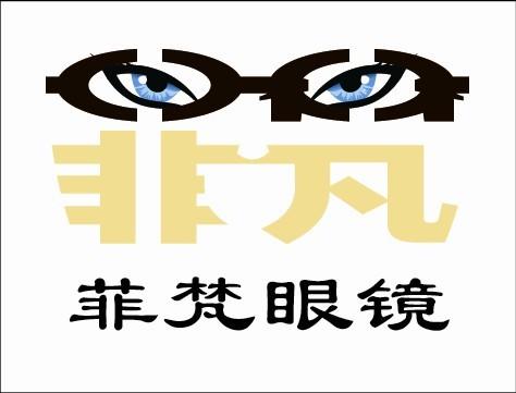 菲梵眼镜标志logo设计