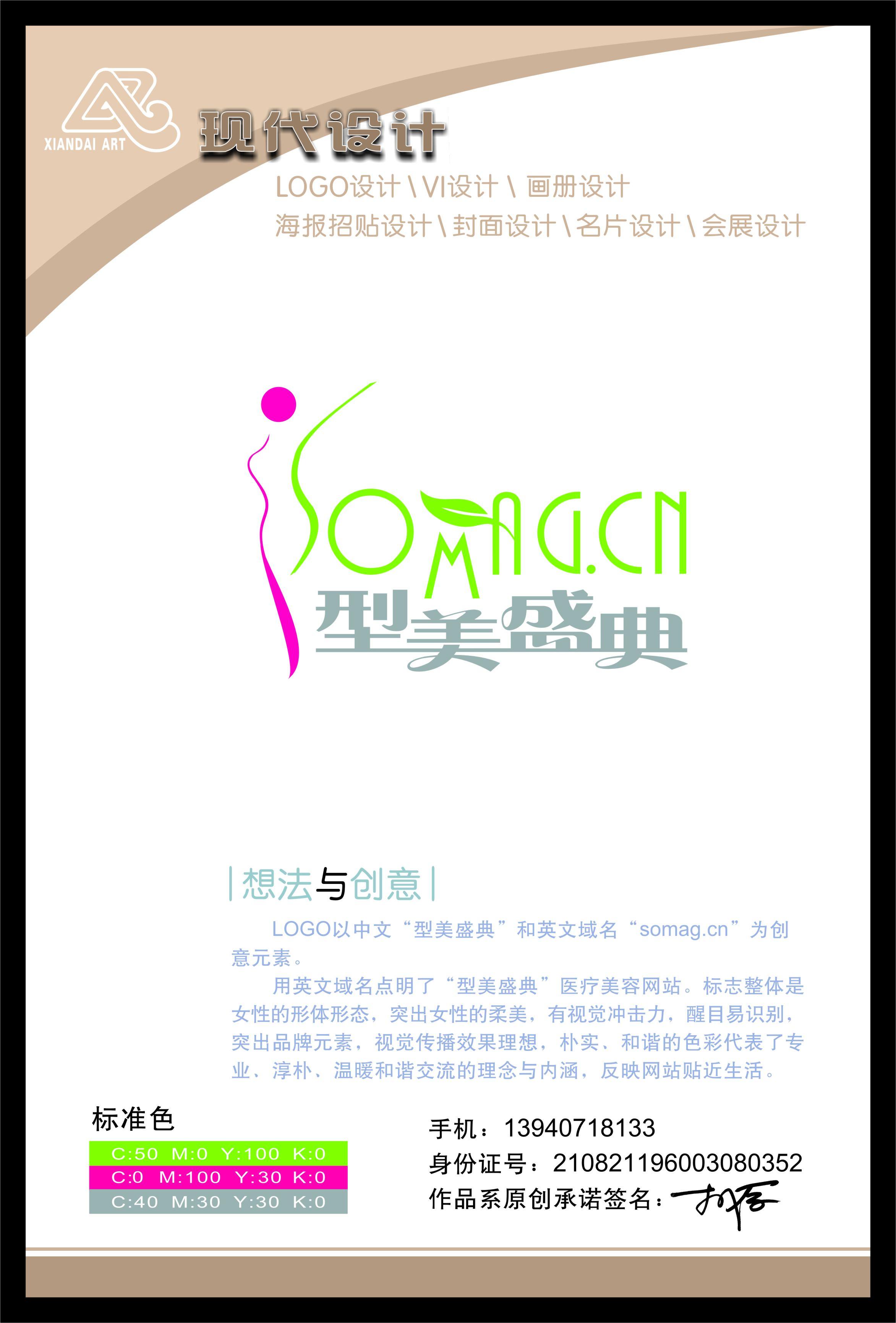 """""""型美盛典""""医疗美容网站logo设计"""