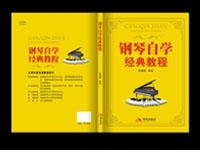 《钢琴自学经典教程》封面设计