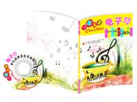 电子琴中外经典名歌名曲封面设计