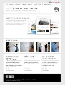 科技公司英文版网站设计制作