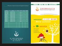 菲利克斯国际英语学校招生宣传册设计