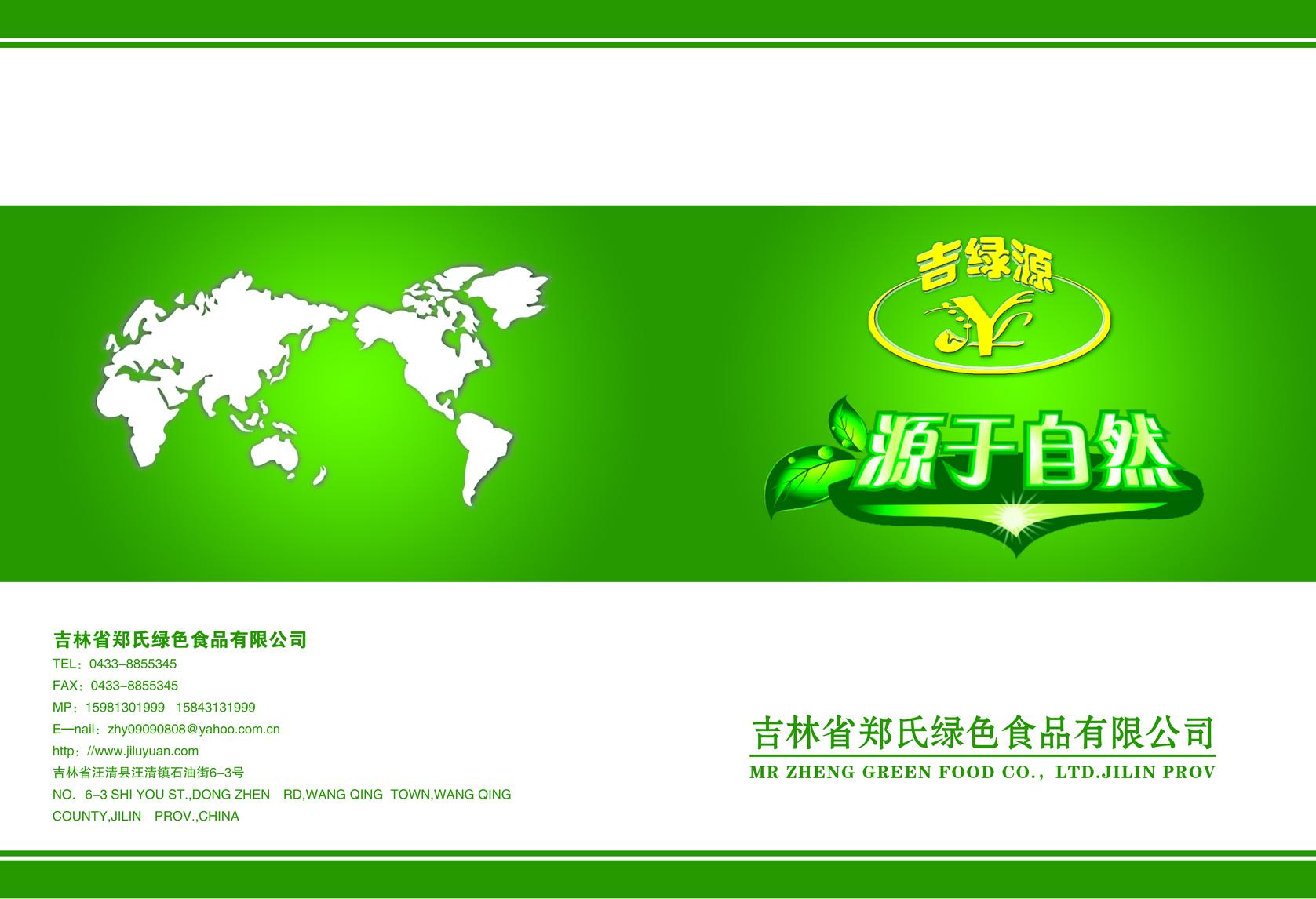 吉林郑氏绿色食品公司企业宣传画册设计