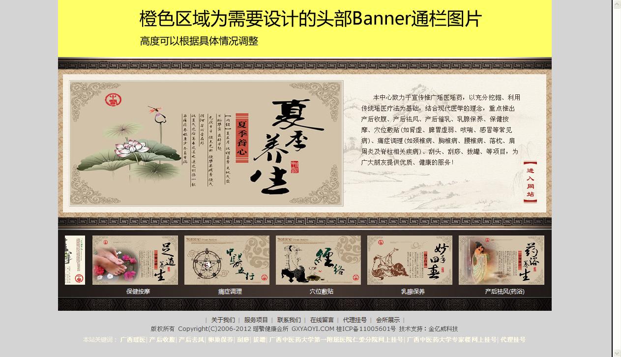 网站头部banner及logo设计