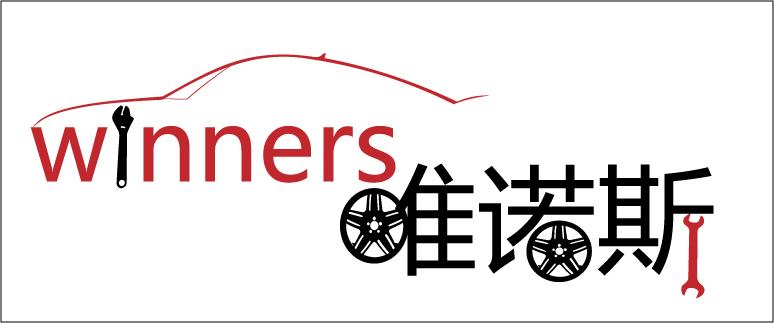 汽车改装店设计 logo