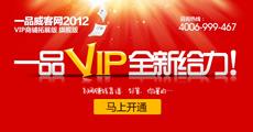 一品威客2012 VIP商铺全新给力!