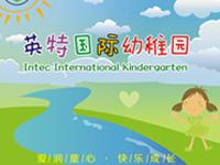 英特国际幼稚园形象墙设计