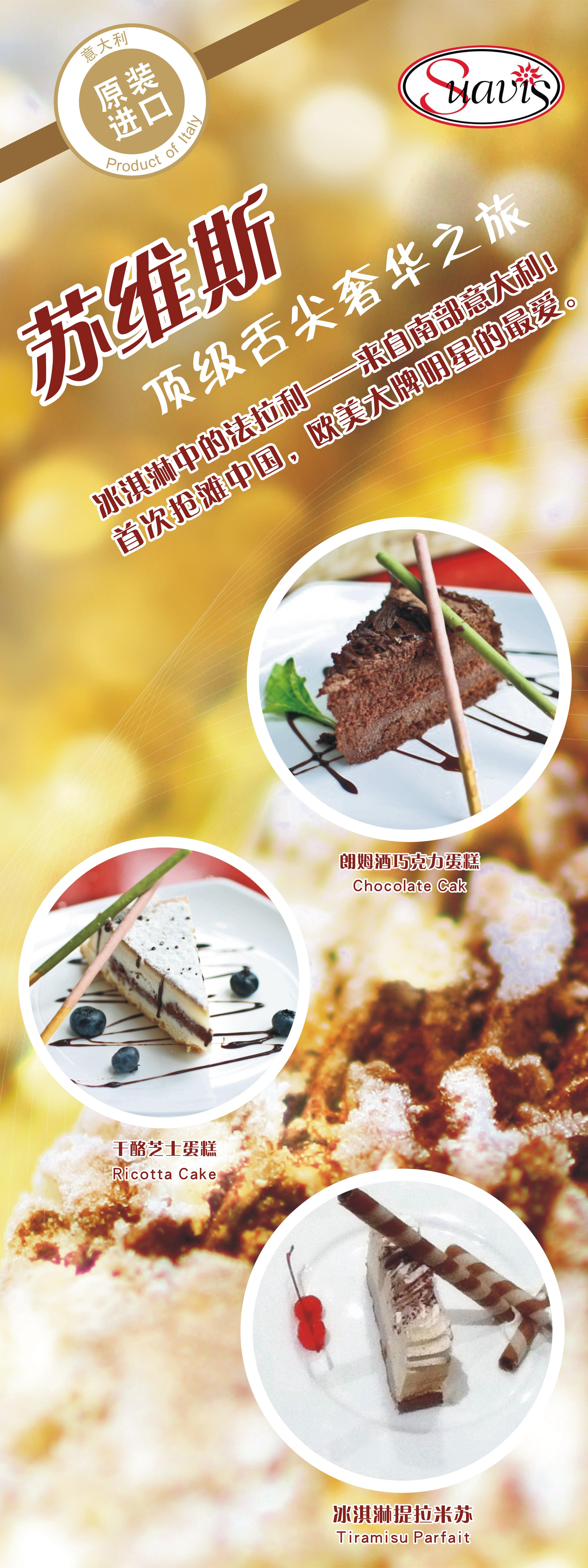 意大利苏维斯蛋糕海报设计图片
