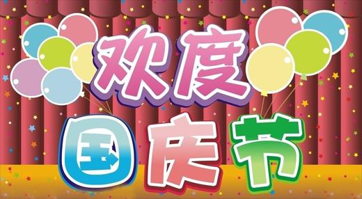 幼儿园小班国庆节活动教案集锦(5篇)图片