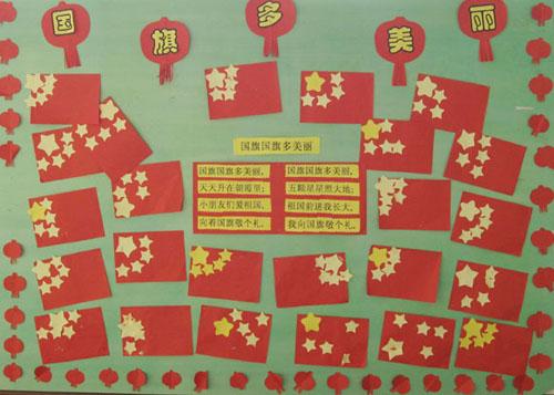 幼儿园大班国庆节活动教案集锦(6篇)