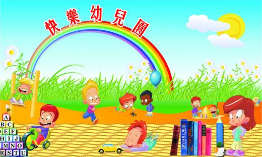 幼儿园中班上学期家长会教师演讲稿