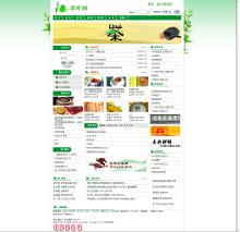 茶叶企业网站