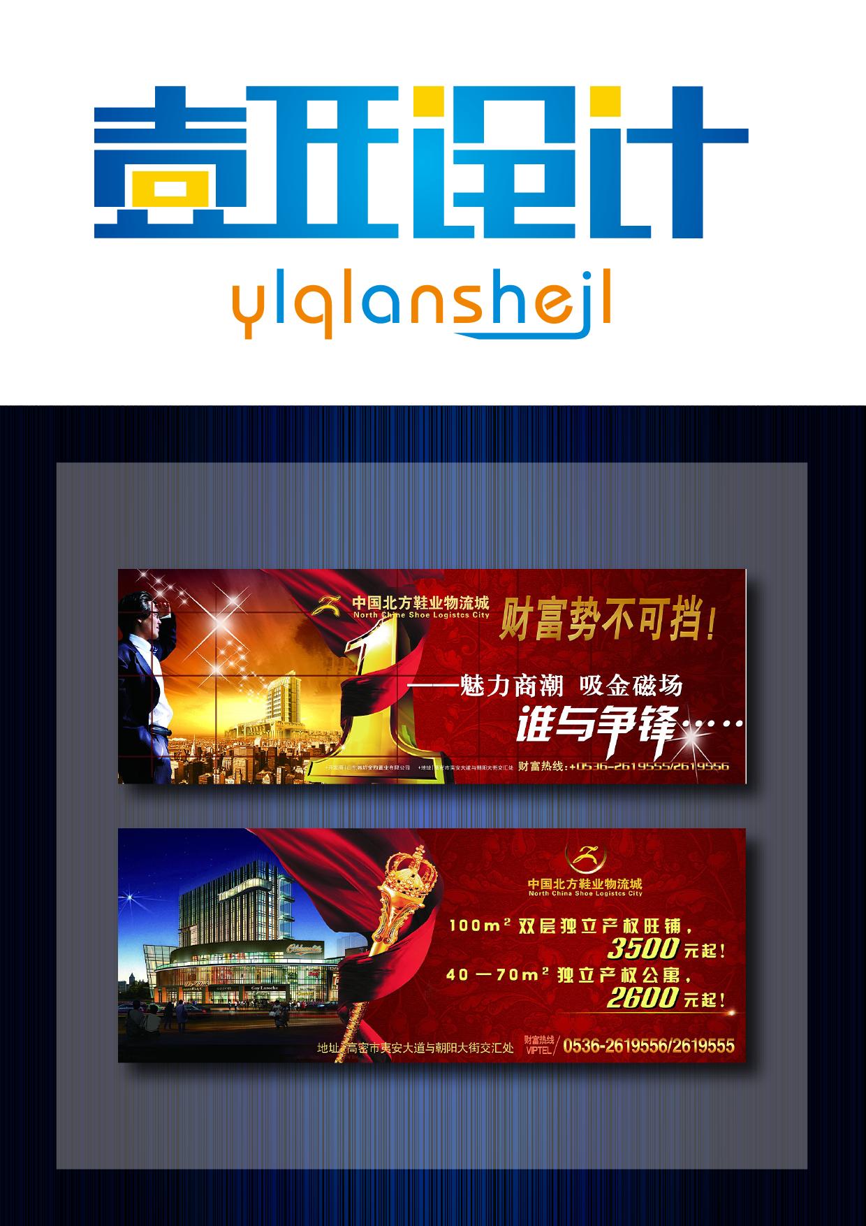 大型广告展板_壹仟设计工作室案例展示