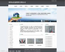工业企业网站