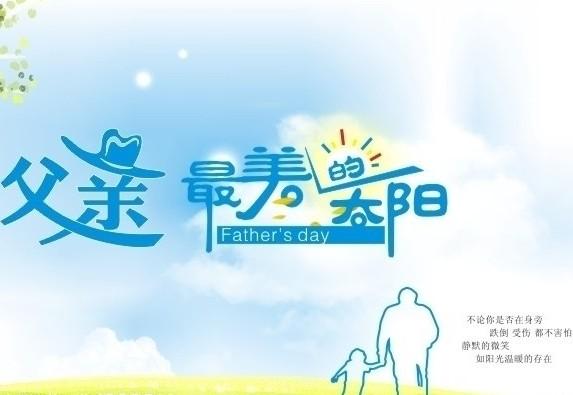 爸爸生日快乐祝福语 爸爸生日祝福短信图片