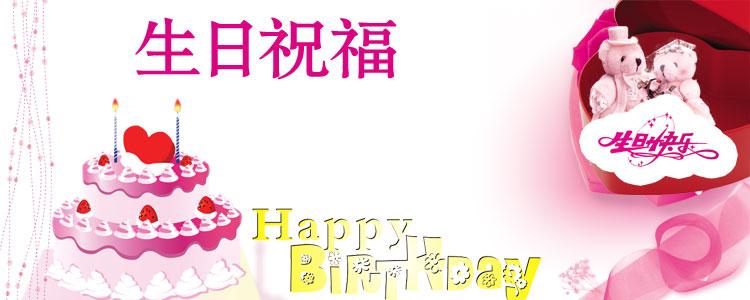 宝宝生日祝福语 宝宝生日祝福短信图片